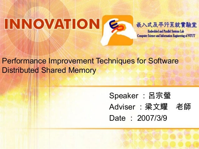 Performance Improvement Techniques for Software Distributed Shared Memory Speaker :呂宗螢 Adviser :梁文耀 老師 Date : 2007/3/9