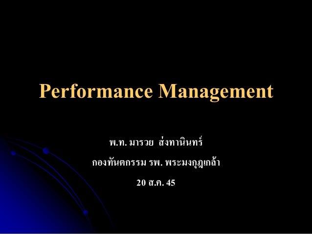 Performance Management พ.ท. มารวย ส่ งทานินทร์ กองทันตกรรม รพ. พระมงกุฎเกล้า 20 ส.ค. 45