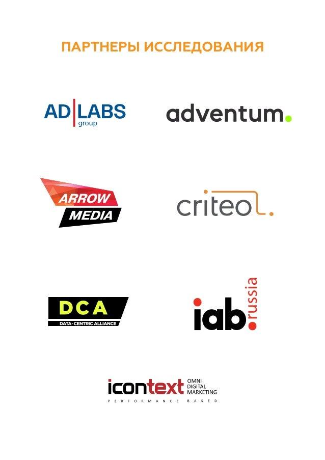 Performance marketing 2016 Slide 3