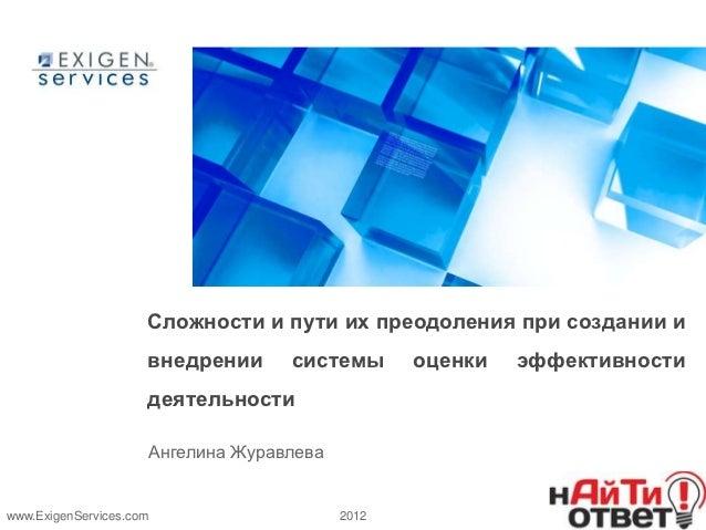 Сложности и пути их преодоления при создании и                     внедрении     системы       оценки   эффективности     ...