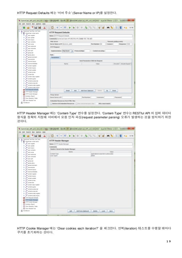 19 HTTP Request Defaults 에는 '서버 주소' (Server Name or IP)를 설정한다. HTTP Header Manager 에는 'Content-Type' 변수를 설정한다. 'Content-Ty...