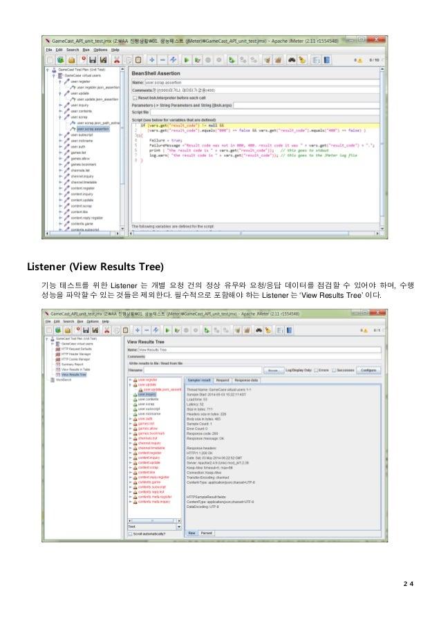 24 Listener (View Results Tree) 기능 테스트를 위한 Listener 는 개별 요청 건의 정상 유무와 요청/응답 데이터를 점검할 수 있어야 하며, 수행 성능을 파악할 수 있는 것들은 제외한다. 필...