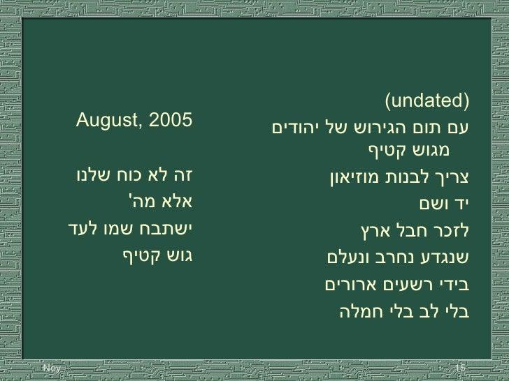 <ul><li>August, 2005 </li></ul><ul><li>זה לא כוח שלנו </li></ul><ul><li>אלא מה ' </li></ul><ul><li>ישתבח שמו לעד </li></ul...