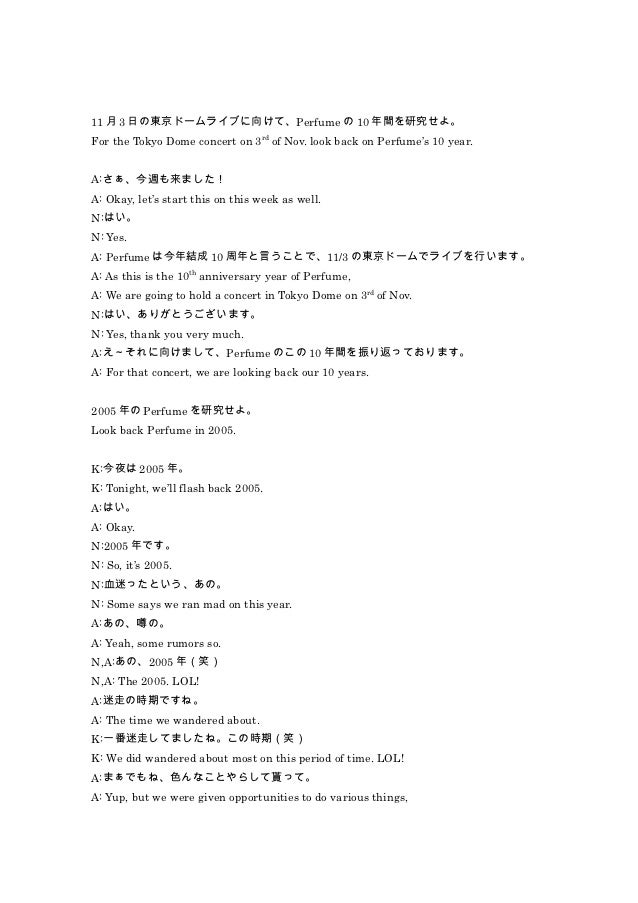 11 月 3 日の東京ドームライブに向けて、Perfume の 10 年間を研究せよ。For the Tokyo Dome concert on 3rd of Nov. look back on Perfume's 10 year.A:さぁ、今...