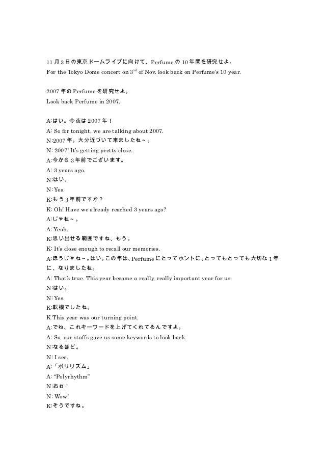 11 月 3 日の東京ドームライブに向けて、Perfume の 10 年間を研究せよ。For the Tokyo Dome concert on 3rd of Nov. look back on Perfume's 10 year.2007 年...