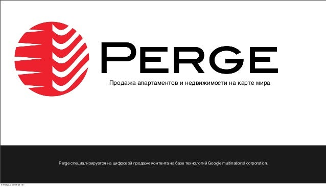Продажа апартаментов и недвижимости на карте мира  Perge специализируется на цифровой продаже контента на базе технологий ...