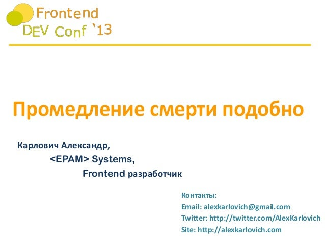 Промедление смерти подобноКарлович Александр,<EPAM> Systems,Frontend разработчикКонтакты:Email: alexkarlovich@gmail.comTwi...