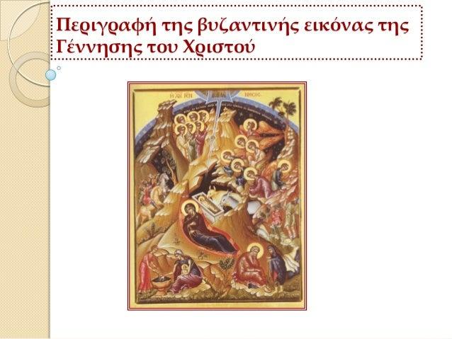 Περιγραφή της βυζαντινής εικόνας της Γέννησης του Χριστού