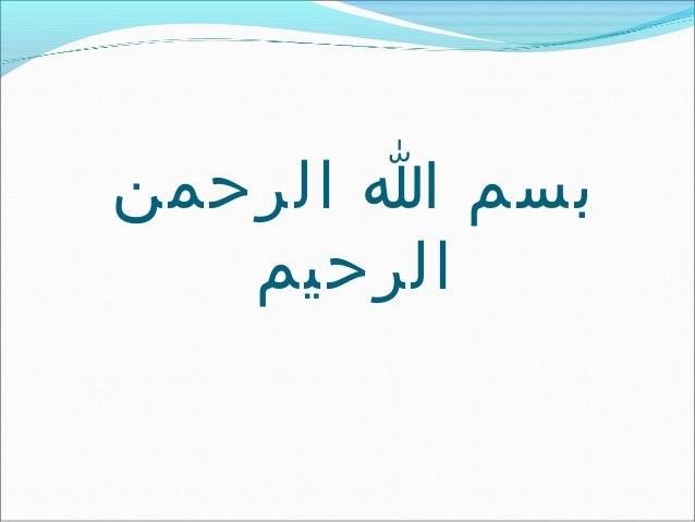 بسم ا الرحمن الرحیم