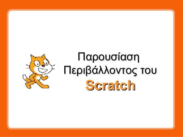 ΠαρουσίασηΠαρουσίαση Περιβάλλοντος τουΠεριβάλλοντος του ScratchScratch