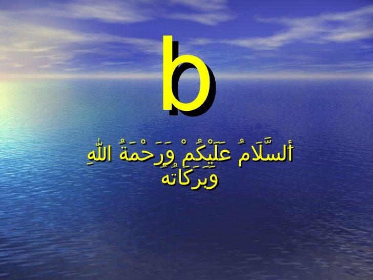 b أَلسَّلاَمُ عَلَيْكُمْ وَرَحْمَةُ اللهِ وَبَرَكَاتُهُ