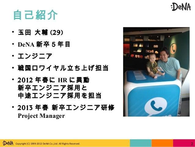 大規模Perl初心者研修を支える技術 Slide 2
