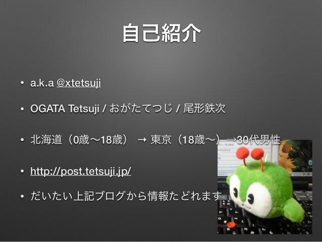 日本全国ぶらりPerl旅 Slide 2