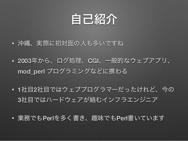 日本全国ぶらりPerl旅 Slide 3