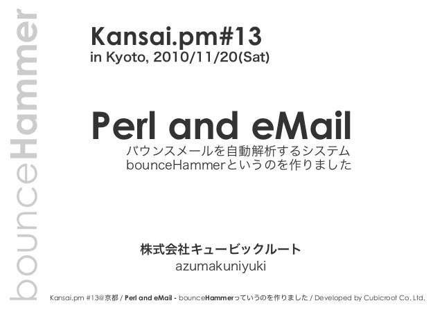 Kansai.pm #13@京都 / Perl and eMail - bounceHammerっていうのを作りました / Developed by Cubicroot Co. Ltd. bounceHammer バウンスメールを自動解析するシ...