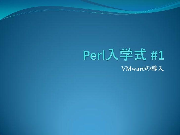 VMwareの導入