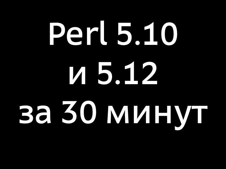 Perl 5.10    и 5.12 за 30 минут