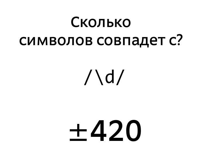 Поведение /d стабильное, но спорное  d