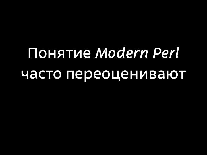 Понятие Modern Perlчасто переоценивают
