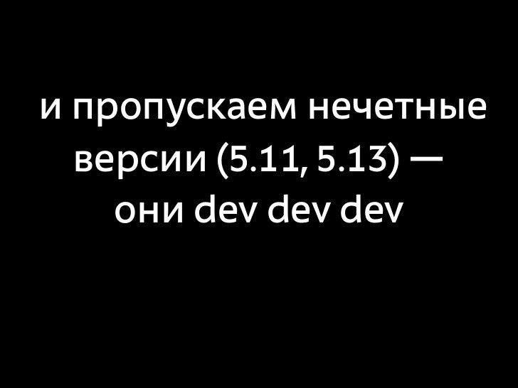¿Кто из вас пользуется   версией >= 5.12?     — Как пр             ойти на Y                         APC?