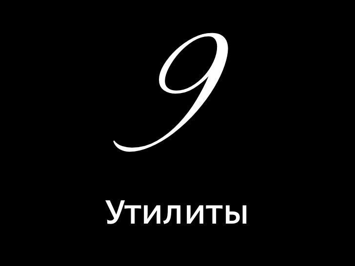 12Внутренности