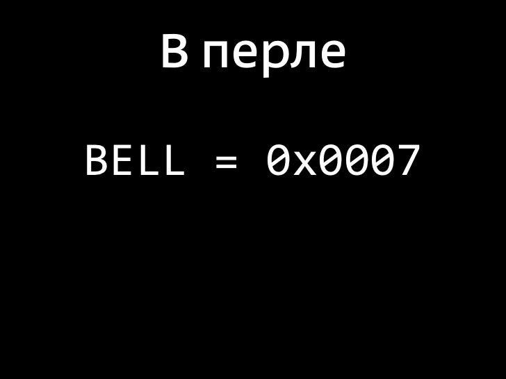 """BELL = 0x0007N{BELL} = 0x0007  0x0007 = ALERT   ALERT = """"a""""N{BEL} = 0x0007"""
