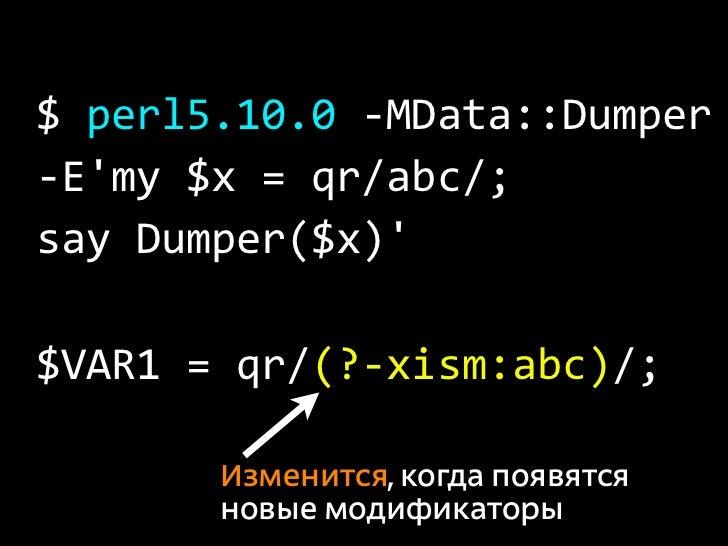 по нию    ол ча              /d ум           ~~    no locale;    no feature unicode_strings;