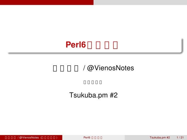 . .                              Perl6 で遊ぼう                        青木大祐 / @VienosNotes                                 情報科...