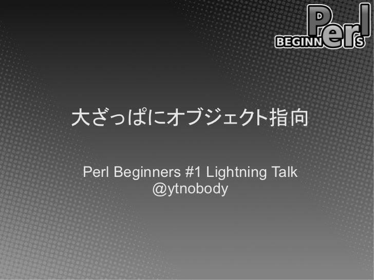 大ざっぱにオブジェクト指向Perl Beginners #1 Lightning Talk          @ytnobody
