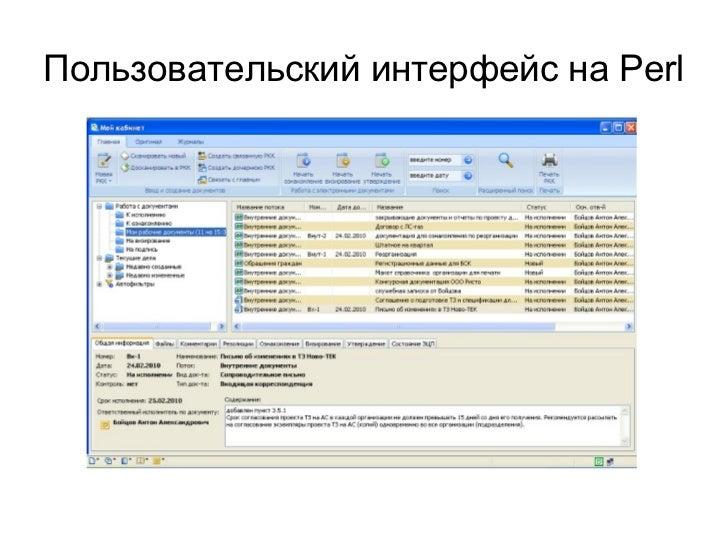 Пользовательский интерфейс на Perl