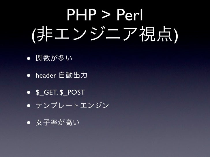 PHP > Perl     (                     ) • •   header  •   $_GET, $_POST  • •