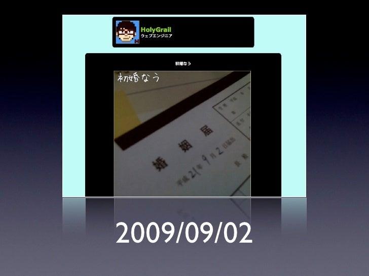 2009/09/02