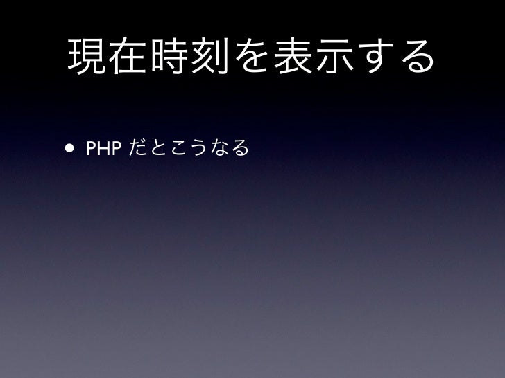 • PHP •       *.html → *.php
