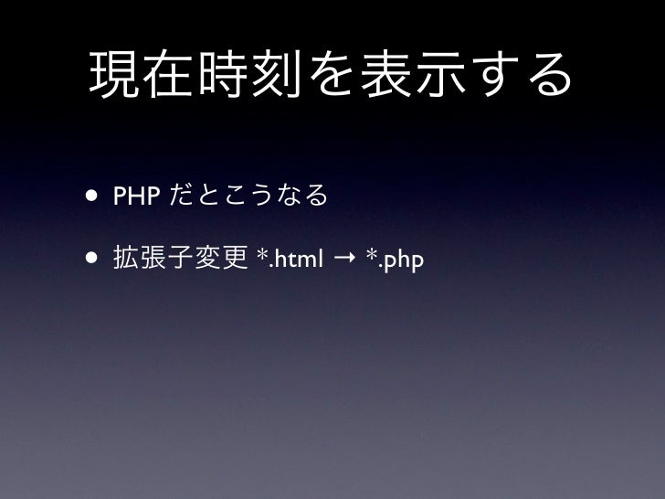 • PHP •       *.html → *.php  •