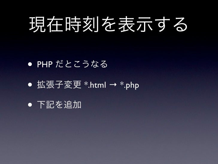• PHP •             *.html → *.php  •   • <?php print date('Y/m/d'); ?>
