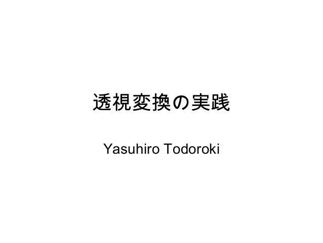 透視変換の実践 Yasuhiro Todoroki