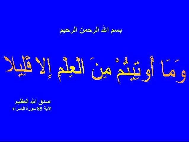 الرحيم الرحمن ال بسم العظيم ال صدق الية85ال سورةإسراء