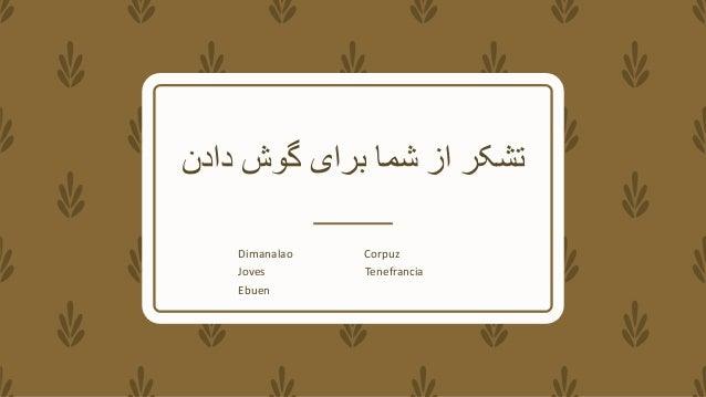 Zoznamka pangalan ng Irán ngayon