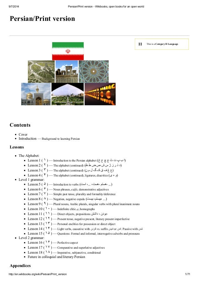 9/7/2014 Persian/Print version - Wikibooks, open books for an open world  II This is a Category II Language.  Persian/Prin...