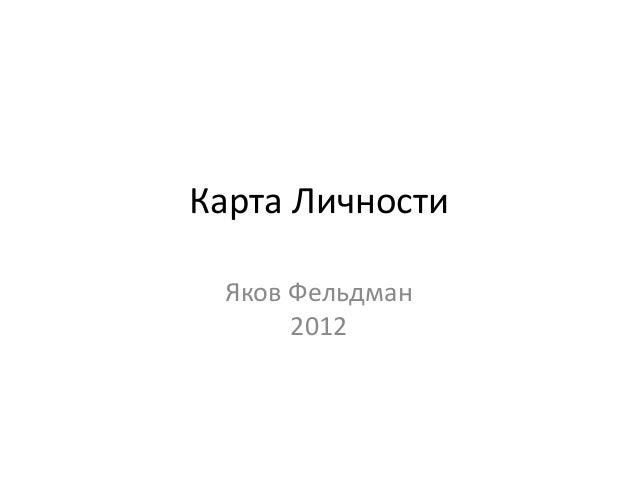 Карта Личности Яков Фельдман      2012