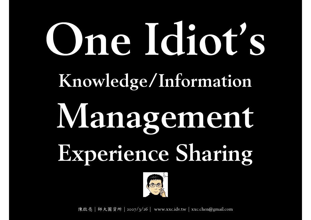 Knowledge/Information  Management Experience Sharing   陳啟亮 | 師大圖資所 | 2007/3/26 | www.xxc.idv.tw | xxc.chen@gmail.com