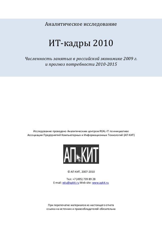 Аналитическое исследование               ИТ-кадры 2010Численность занятых в российской экономике 2009 г.        и прогноз ...