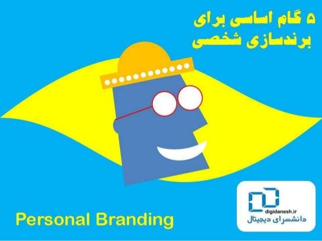 §I_g, §hIfiu§     digidanesh. ir  Personal Branding