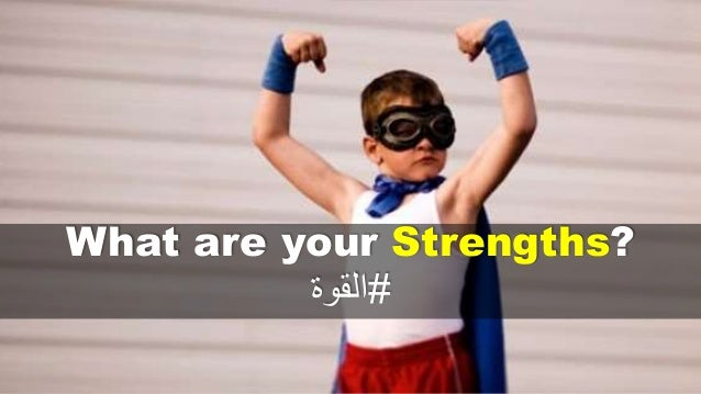 What are your Weaknesses? #الضعف