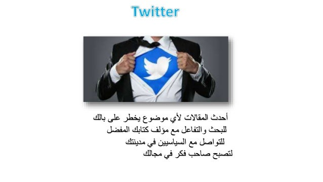 Twitter Source: http://www.searchenginejournal.com/get-conversions-using-12-twitter-stats-infographic/125722/