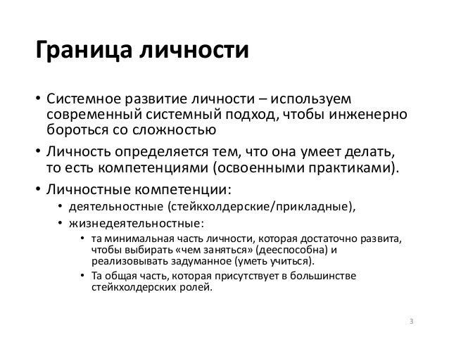 А.Левенчук -- системное развитие личности Slide 3