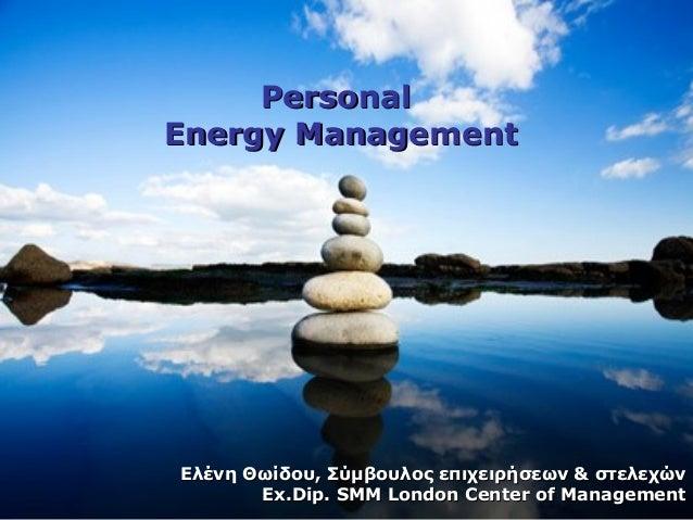 PersonalPersonal Energy ManagementEnergy Management Ελένη Θωίδου, Σύμβουλος επιχειρήσεων & στελεχώνΕλένη Θωίδου, Σύμβουλος...