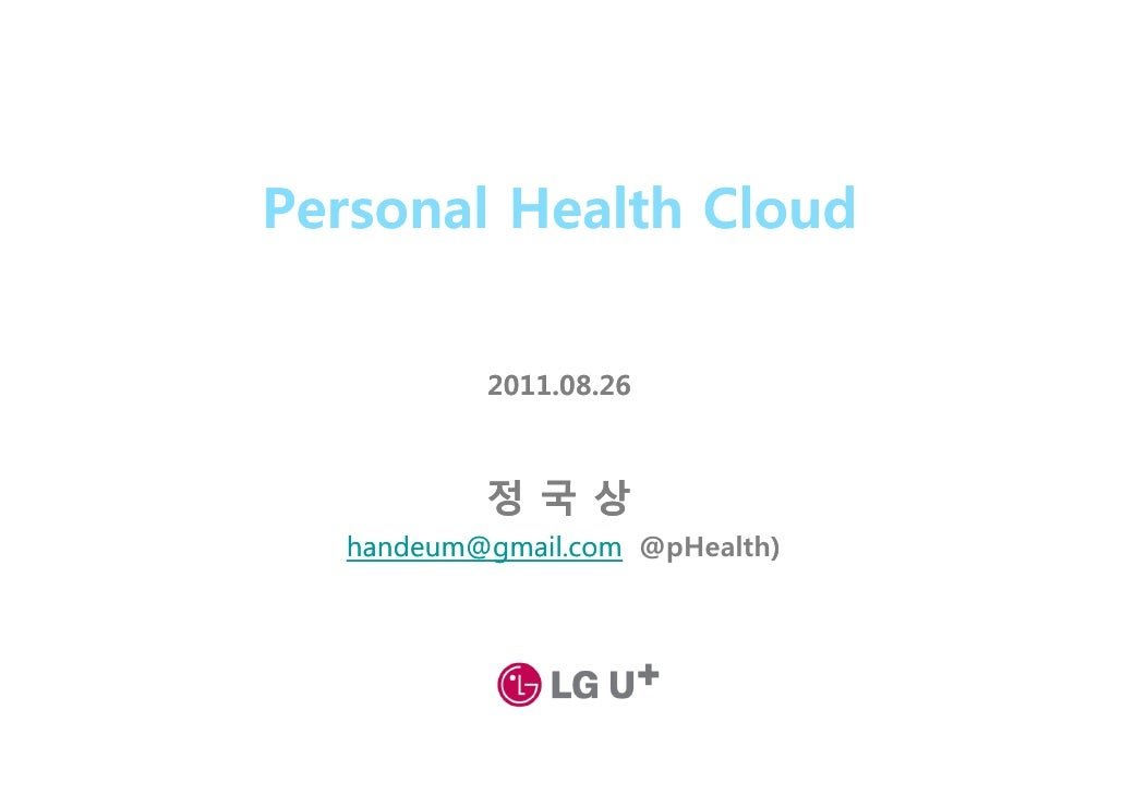 Personal Health Cloud           2011.08.26           정국상  (handeum@gmail.com, @pHealth)   handeum@gmail.com,         )