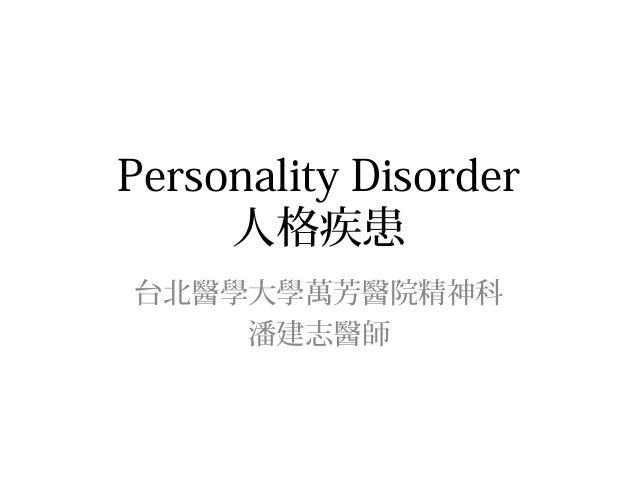 Personality Disorder 人格疾患 台北醫學大學萬芳醫院精神科 潘建志醫師