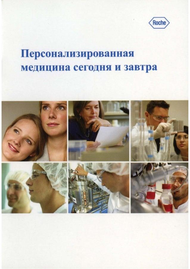 Personalized medicine-roche